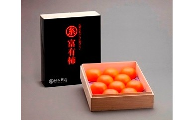 30S-0010 【限定30ケース】柿の王様マルイトのプレミアム富有柿