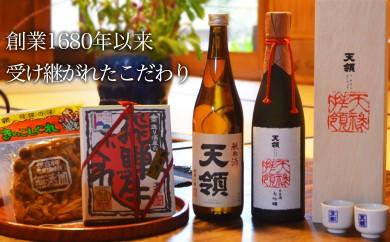 2-5 【飛騨の名酒蔵元・天領】こだわりの酒造りが生んだ大吟醸と天領純米酒、最高級飛騨牛晩酌セット