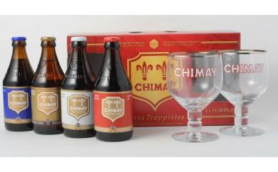 C3703 「シメイ トラピストビール」ペアセット(ビール4本+専用グラス2個)