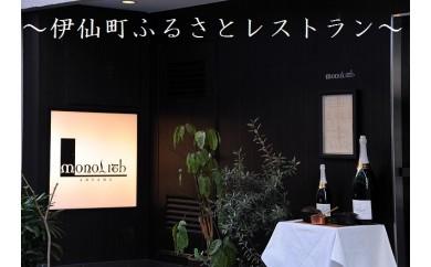 ふるさとレストラン~ Monolith~ディナーお食事券(2名様)