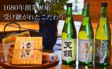 2-3 【飛騨の名酒蔵元・天領】自慢の地酒、飲み比べ飛騨和牛晩酌セット