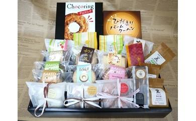 24S-0001 焼き菓子アソート