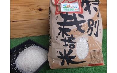 No.203 鉾田特別栽培米コシヒカリ5kg