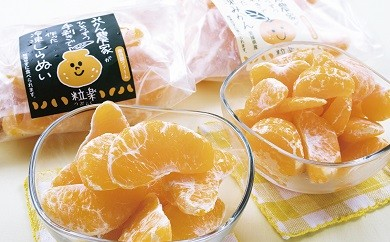 A01-603 粒楽(冷凍みかん、冷凍しらぬい)