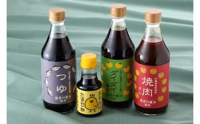(366)明治八年創業【奥村醤油】素材たっぷりセット