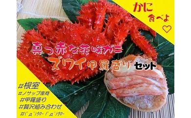 CB-03010 花咲ガニ・ズワイガニ甲羅盛りセット[379411]