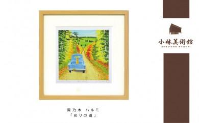 栗乃木ハルミ「彩りの道」(版画・額装)