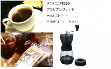 直火焙煎コーヒー2種類と水出しコーヒーバッグ、コーヒーミルのセット