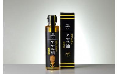 (257)厳選 アマニ油(国内搾り 140g×8本セット)