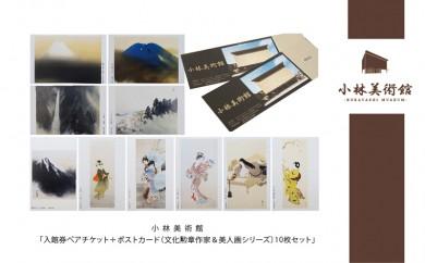 小林美術館「入館券ペアチケット+ポストカード(文化勲章作家&美人画シリーズ)10枚セット」