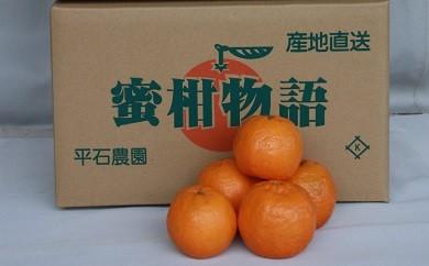 A01-714 ポンカン(平石農園)【平成31年1月頃お届け】