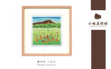 栗乃木ハルミ「Kapiolani」(版画・額装)