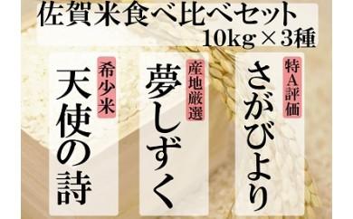 F-5 佐賀県産さがびより・夢しずく・天使の詩の3点セット(白米10kg×3種)