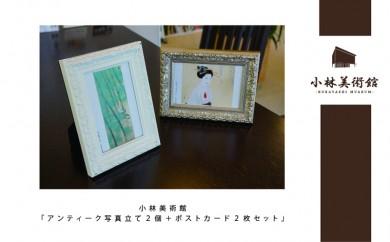 小林美術館「アンティーク写真立てペア+ポストカード2枚セット」