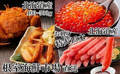 CD-14002 根室海鮮市場 刺身ずわいがに棒肉500g、毛がに、いくら[379160]