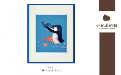 nao「海のおもちゃ」(版画・額装)