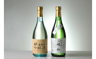 (266)~九州菊の酒蔵が作った地酒~ 吟醸酒 九州菊 & 銘酒 昭和