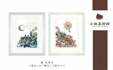堀 乃布子「夜な」&「朝な」2枚セット(版画・額装)