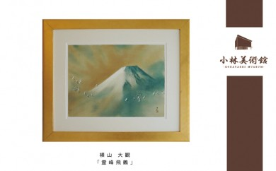 横山大観「霊峰飛鶴」(版画・額装)