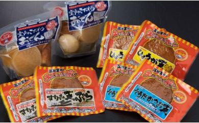 YM005室戸のこだわりおでんと素材天ぷら3種の常温商品セット