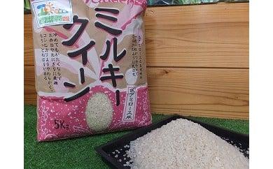No.206【3ヶ月定期便】鉾田特別栽培米ミルキークイーン5kg×3ヶ月