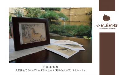 小林美術館「写真立て(ローズ)+ポストカード(動物シリーズ)5枚セット」