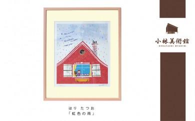 はり たつお「虹色の雨」(版画・額装)