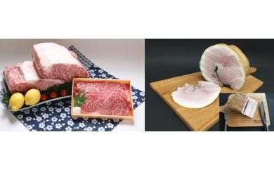 50S-0001 吟醸牛ロースステーキ1.2㎏+無添加製法文殊にゅうとんベーコン&モモハム600g