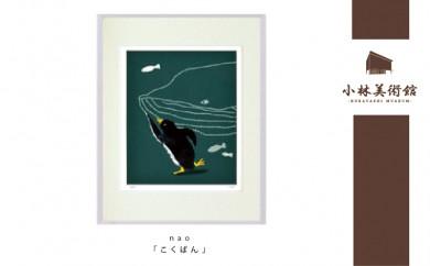 nao「こくばん」(版画・額装)