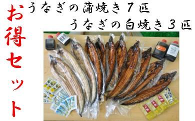 【四国一小さな町のお得なうなぎセット】高知県産うなぎ蒲焼き7枚白焼き3枚