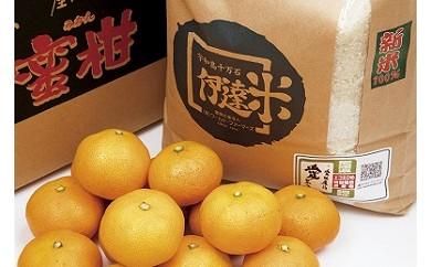A01-709 温州みかん小玉(2S)+伊達米コシヒカリ(特別栽培米)【4/1~予約受付開始】