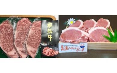 70S-0001 飛騨牛・美濃ヘルシーポーク 食べ比べセット コース④