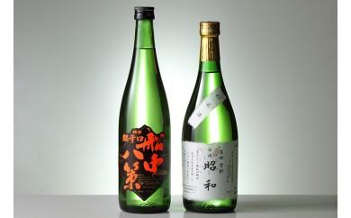 (82)吉田学研 銘酒 昭和 & 純米超辛口 船中八策