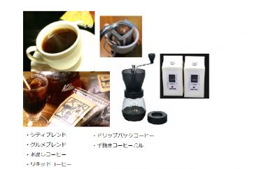 直火焙煎コーヒー2種類と水出しコーヒーバッグ、リキッドコーヒー、ドリップバッグコーヒー、コーヒーミルのセット