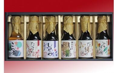 AA-9.【お台所で重宝する万能調味料】 奈良まほろば 木桶醤油 6本セット