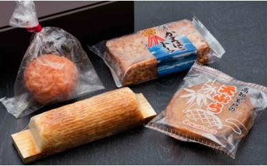 YM-02室戸の天ぷらと蒲鉾ミニセット