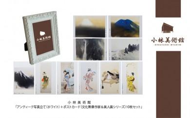 小林美術館「アンティーク写真立て1個(ホワイト)+ポストカード(文化勲章作家&美人画シリーズ)10枚セット」