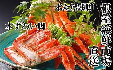 CD-14007 根室海鮮市場 本たらばがに脚600g、本ずわいがに脚700g[379165]