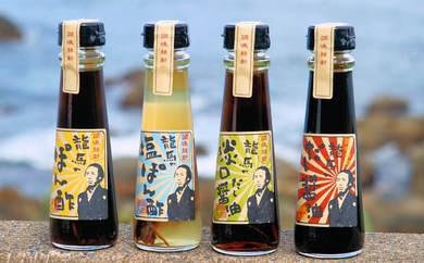099.龍馬のだし醤油・ぽん酢セット