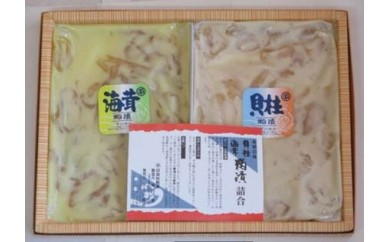 【A-45】粕漬詰合(貝柱、海茸)A