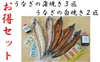 【四国一小さな町のお得なうなぎセット】高知県産うなぎ蒲焼き3枚白焼き2枚