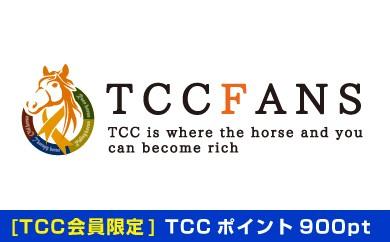 【TCC会員様限定】TCC ポイント 900pt
