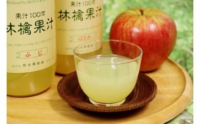 13A-1 二戸産りんごジュース飲み比べセット