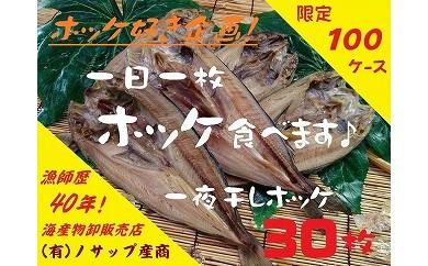 CC-03003 【北海道根室産】ホッケ好きオススメ!一夜干しホッケ30枚[379413]