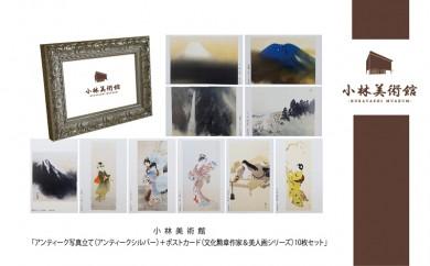 小林美術館「アンティーク写真立て1個(アンティークシルバー)+ポストカード(文化勲章作家&美人画シリーズ)10枚セット」