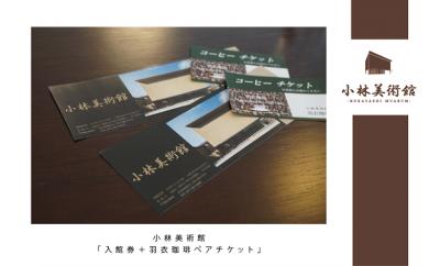 小林美術館「入館券+羽衣珈琲ペアチケット」