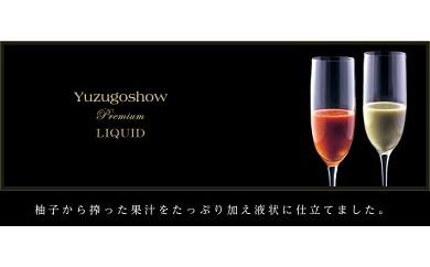 【川原食品】柚子こしょう青・赤2本セット(LIQUID・液状)