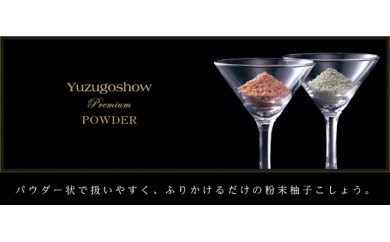 【川原食品】柚子こしょう青・赤2本セット(POWDER・粉末)