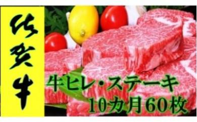 S-002 ★大統領お・も・て・な・しB★佐賀牛ヒレステーキ200g×6枚 10カ月お届け