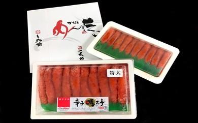 【C012】一太郎の辛子明太子セット(1,500g)